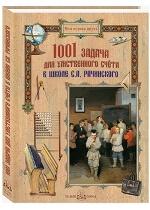 1001 задача для умств. счета в шк. С.А. Рачинского