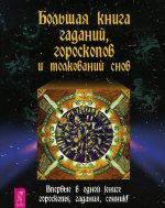 Большая книга гаданий, гороскопов и толкований снов