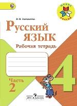 Русский язык 4кл ч2 [Рабочая тетрадь]