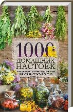 1000 домашних настоек, бальзамов, мазей, компресс