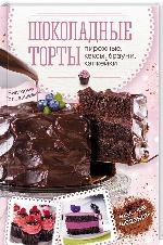 Виктория Головашевич. Шоколадные торты, пирожные, кексы, брауни, капкейк