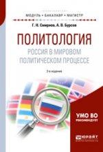 Политология. Россия в мировом политическом процессе