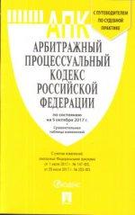 Арбитражный процессуальный кодекс РФ на 05.10.17
