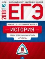 ЕГЭ-18 История [Типовые экзаменацион.вар] 10вар