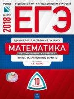 ЕГЭ-18 Математика [Тип.экз.вар.] Профил.ур. 10вар