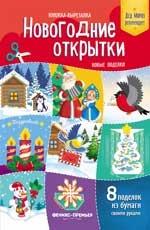 Новогодние открытки. Новые поделки: книжка-вырезал