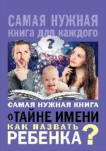 Наталья Шешко. Самая нужная книга о тайне имени Как назвать реб.?