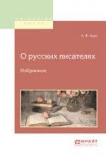 О русских писателях. Избранное