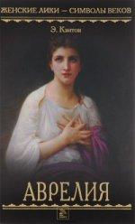 Аврелия. Роман