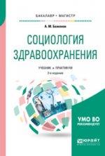 Социология здравоохранения