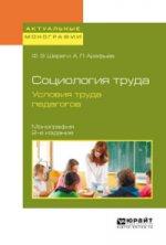 Социология труда. Условия труда педагогов