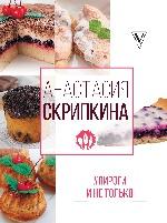 Скрипкина Анастасия Юрьевна. #Пироги и не только 150x201