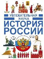 Мерем Забатовна Биболетова. История России