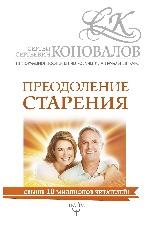 Сергей Сергеевич Коновалов. Преодоление старения. Информационно-энерг.Учение