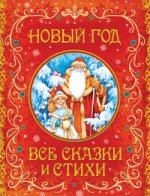 Андрей Алексеевич Усачев. Новый год. Все сказки и стихи