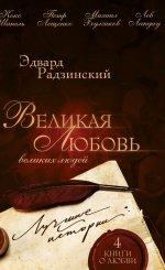 Великая любовь великих людей: лучшие истории. 4 книги о любви. В четырех книгах