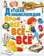 Детская энциклопедия про все-все-все…