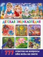 Детская энциклопедия. 777 ответов на вопросы обо