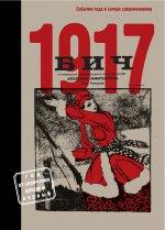 БИЧ 1917. События года в сатире современников