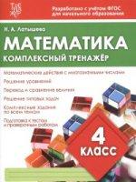 Математика 4кл Комплексный тренажер