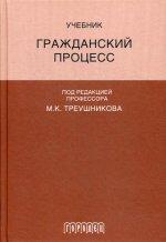 Гражданский процесс. Учебник 6-е издание