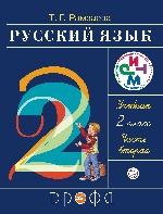 Русский язык 2кл [Учебник] Часть 2 РИТМ ФП