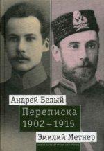 Андрей Белый и Эмилий Метнер. Переписка. 1902–1915. Т. 1: 1902–1909