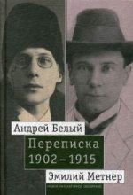 Андрей Белый и Эмилий Метнер. Переписка. 1902–1915. Т. 2: 1910–1915