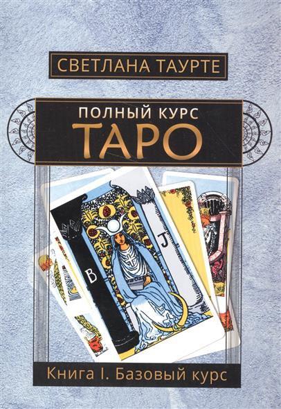 Полный Курс Таро. Книга Первая. Базовый курс