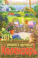 Календарь дачника и цветовода(брошюра)2018 год на каждый день (12+)
