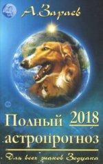 Полный астропрогноз 2018 г.Для всех знаков Зодиака