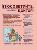 Посоветуйте,доктор!Альманах №10 (4/2016)