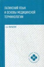 Латинский язык и основы медицин. терминологии