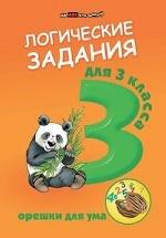И. В. Ефимова. Логические задания для 3кл: орешки для ума
