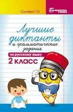 Лучшие диктанты и граммат.задания по рус.яз. 2кл