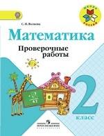 Математика. 2 класс. Проверочные работы. ФГОС