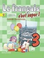 Французский язык. Твой друг французский язык. 3 класс. Рабочая тетрадь. С online приложением. ФГОС