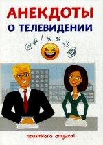 Анекдоты о телевидении