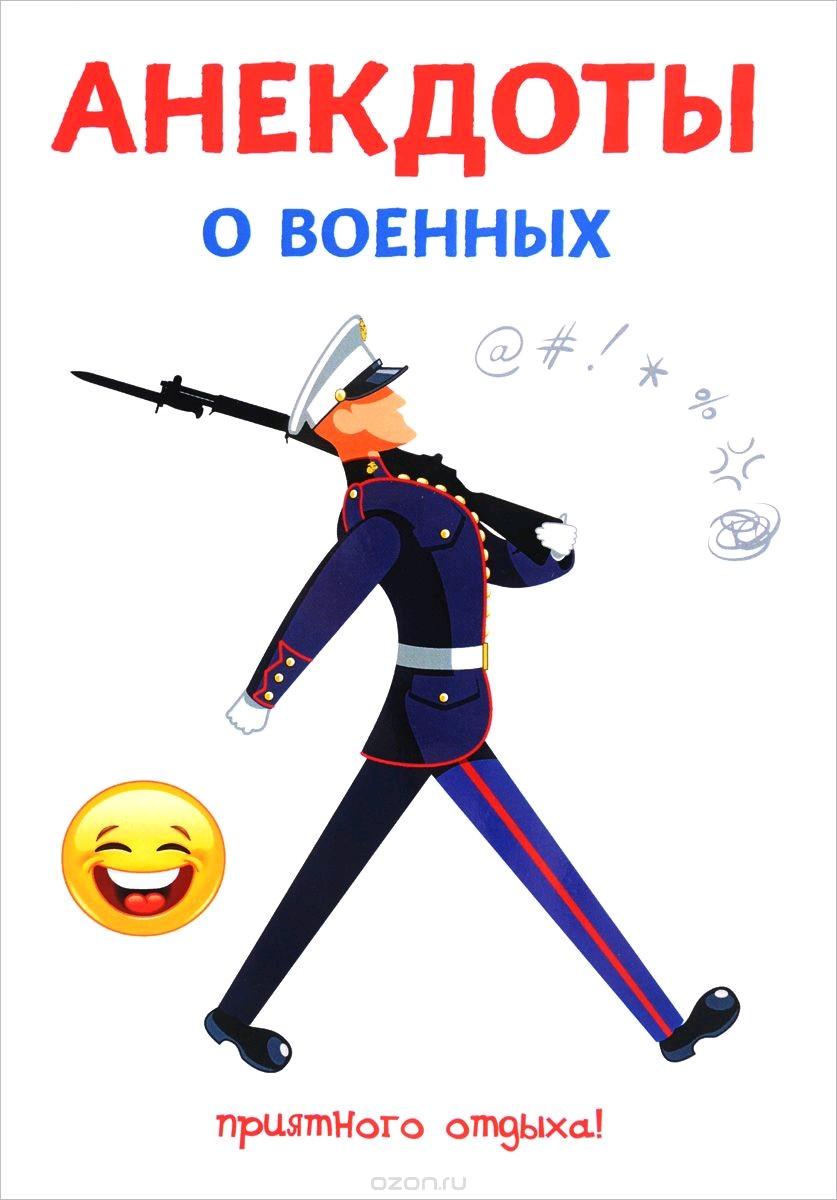Анекдоты о военных