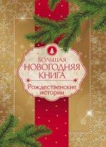 Николай Васильевич Гоголь. Большая Новогодняя книга. Рождественские истории