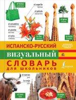 Испано-русский визуальный словарь для школьников
