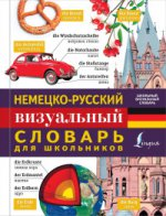 Немецко-русский визуальный словарь для школьников