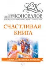 Сергей Сергеевич Коновалов. Счастливая книга Информационно-энерг.Учение