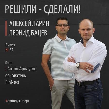 Антон Арнаутов главный ФинТех блогер России иоснователь форума FinNext