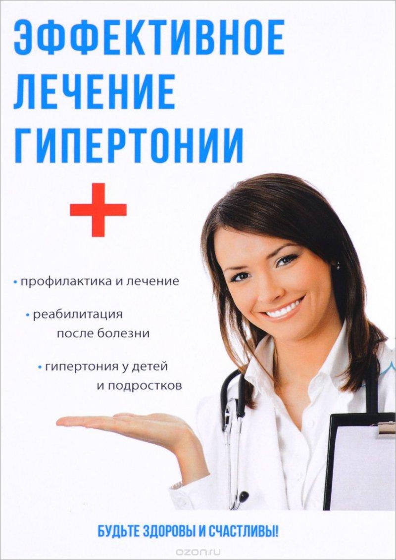 Эффективное лечение гипертонии