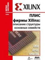 """ПЛИС фирмы """"XILINX"""": описание структуры осн.сем"""