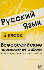 ВПР Русский язык 2кл 30 вар. типовых зад. с ответ