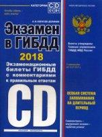 Экзамен в ГИБДД. Категории C, D, подкатегории C1, D1 (с изм. на 2018 год)