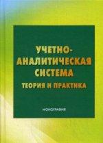 Учетно-аналитическая система: теория и практика: Монография