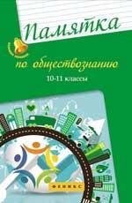 В. Н. Рудницкая. Памятка по обществознанию 10-11кл